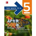 新东方 AP生物500题
