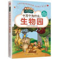 十万个为什么生物园 学习型中国・读书工程教研中心 主编