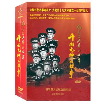 新华书店正版 开国元帅的故事 8DVD 大型爱国主义电视片红色经典故事系列光盘
