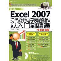 Excel 2007现代商务电子表格制作从入门到精通:超值版(附光盘) 先锋科技,肖杰著 北京科海电子出版社