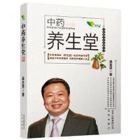 中医药文化传播丛书 中药养生堂 吴圣贤 北京出版社