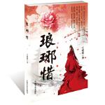 琅琊惜,王媛媛,中国文史出版社9787503471087