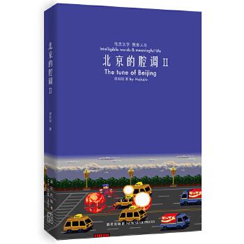北京的腔调II