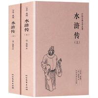 【现货】水浒传(上下册)施耐庵著 原版原著白话文版 小学生初中生课外阅读书籍 古典文学名著