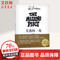 失落的一角 北京联合出版公司