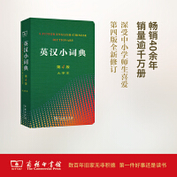 英汉小词典(第4版,大字本) 李正栓 等 修订