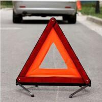 车用三脚警示牌 汽车三角架 停车警示牌反光可折叠彩塑料盒装