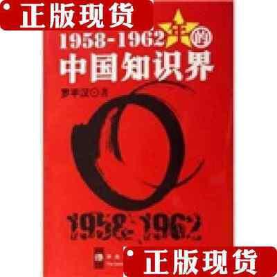[旧书二手9成新]1958~1962年的中国知识界 /罗平汉 著 中共中央党校出版社9787503538384