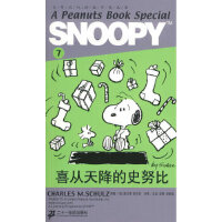 SNOOPY史努比双语故事选集 7 喜从天降的史努比 (美)舒尔茨 原著,王延 21世纪出版社