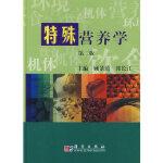 【新书店正版】特殊营养学(第二版),顾景范 郭长江,科学出版社9787030249050