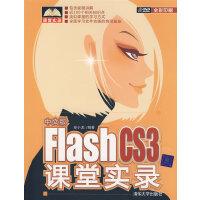 中文版Flash CS3课堂实录(配光盘)(课堂实录)