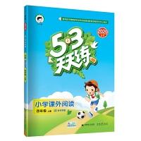 53天天练小学课外阅读四年级上册通用版2020年秋含参考答案