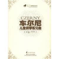 车尔尼儿童钢琴练习曲(OP 777)(附CD-ROM光盘一张)――未来钢琴家系列