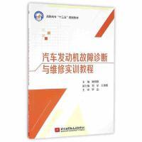 书籍汽车发动机故障诊断与维修实训教程(高职高专)姚明9787512421462北京航空航天大学出版社
