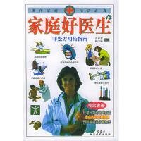 【二手书旧书95成新】家庭好医生,岳承忠,杨宝禄,内蒙古科学技术出版社