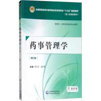 药事管理学(第2版) 中国医药科技出版社
