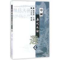 中国历代文论选(4) 上海古籍出版社
