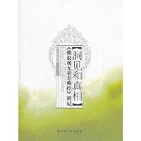 【新书店正版】洞见和真相-《佛说观无量寿佛经》讲记 大虚法师讲述 宗教文化出版社