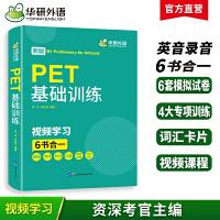 华研外语 2021新版PET基础训练 剑桥英语阅读写作听力语法口语模拟试卷词汇卡片 核心词汇书 搭剑桥通用五级B1考试真