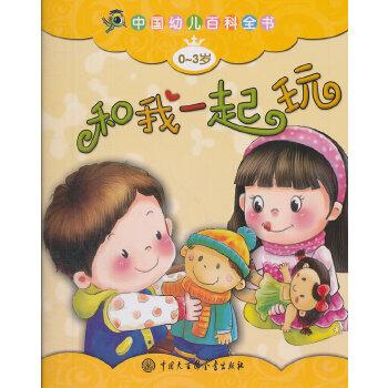 中国幼儿百科全书(0-3岁版)--和我一起玩