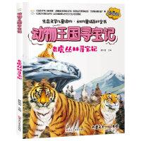 疯狂的十万个为什么寻宝记老虎丛林漫画版彩绘科普6-12岁