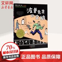 国际大奖小说・注音版 波普先生的企鹅 新蕾出版社(天津)有限公司