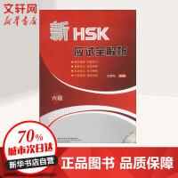 新HSK应试全解析6级 北京语言大学出版社