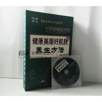 原装正版 健康美丽好肌肤养生方法(3DVD)健康养生精品系列 光盘