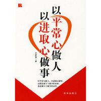 【新书店正版】以平常心做人 以进取心做事 刘新春 新华出版社