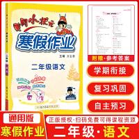 黄冈小状元暑假作业二年级语文 二生三通用版2021新版