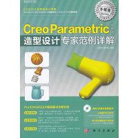 Creo Paramteric中文版造型设计专家范例详解(中国CAX联盟倾力推荐!)(DVD)