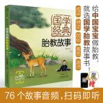 国学经典胎教故事:第二版(汉竹)