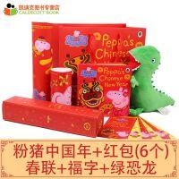 #新年礼盒 独家销售 英文绘本原版 粉红猪小妹 佩奇也过中国年绘本+绿恐龙+春联+福字 Peppa's Chinese