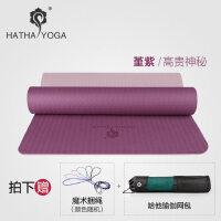 【优惠限时抢】哈他TPE瑜伽垫61cm宽6mm厚标准健身垫183cm长松黑色网包
