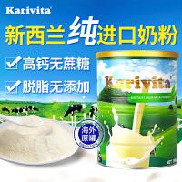 Karivita 新西兰进口脱脂奶粉成人 青少年学生女士中老年高钙牛奶粉冲饮 900g