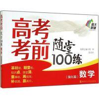 高考考前随堂100练数学(强化篇) 南京大学出版社