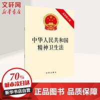 中华人民共和国精神卫生法(近期新修正版) 法律出版社