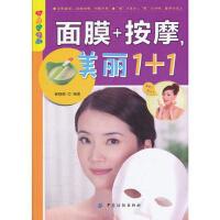 送书签~9787506481380 面膜+按摩,美丽1+1(yu)/吕宏宾/中国纺织出版社