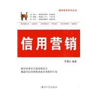 【旧书二手书8成新】信用营销 罗德达 中山大学出版社 9787306036094