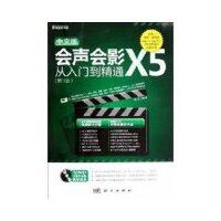 【旧书二手书8成新】中文版会声会影X5从入门到精通-第3版第三版 柏松 科学出版社 9787030