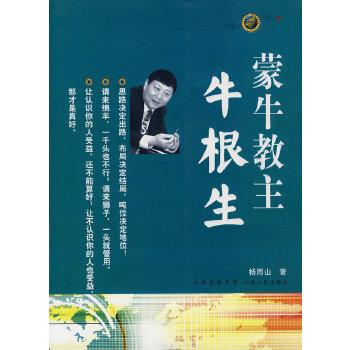 蒙牛教主:牛根生 杨雨山 山西人民出版社发行部 正版书籍请注意书籍售价高于定价,有问题联系客服欢迎咨询。