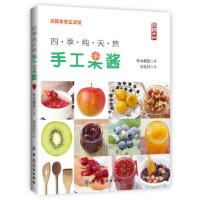 【正版现货】四季纯天然手工果酱 铃木雅惠 9787518030477 中国纺织出版社