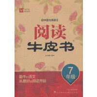 初中语文阅读王阅读牛皮书 7年级