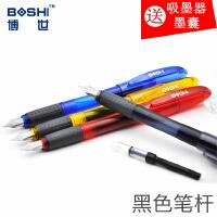BOSHI/博世BFP8001 直液式换囊钢笔套装 黑 可换墨胆+送吸墨器/欧标 男女孩学生用书写练字作业书法开学文具
