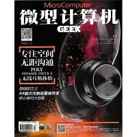 正版现货!微型计算机GEEK极客杂志2021年6月10日总第827期