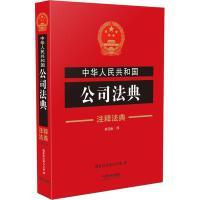 中华人民共和国公司法典(新4版) 国务院法制办公室 编