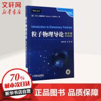 粒子物理导论(翻译版)(原书第2版)/大卫.格里菲斯(翻译版,原书第2版) (美)大卫 J.格里菲斯(David J.