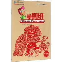 中国欢迎你 学剪纸 才艺类 修订版(修订版)学剪纸 高等教育出版社