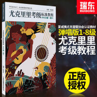 尤克里里考级标准教程弹唱版1-8级尤克里里教程材书籍尤克里里曲谱集流行歌曲弹唱曲谱