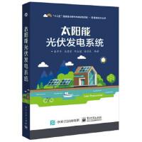 【正版全新直发】太阳能光伏发电系统 金步平 电子工业出版社9787121279683